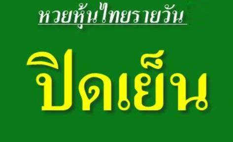 หวย หุ้นไทยเย็น