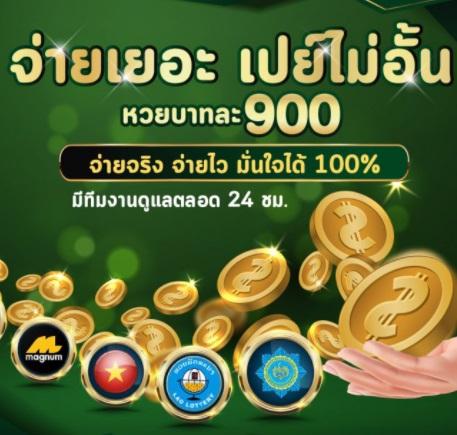 เว็บหวยไทย จ่ายแพง