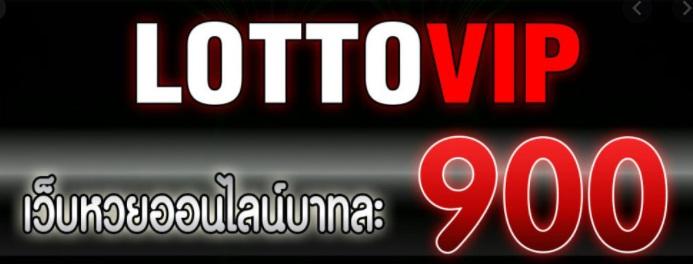 เว็บหวยไทย lottovip